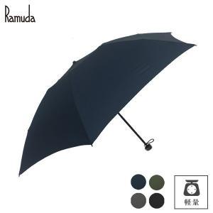 Ramuda 折りたたみ傘 メンズ 軽量 コンパクト 大きい 傘 紳士傘 メンズ傘  プレゼント カーボンファイバー 折り畳み傘 紳士 軽い ギフト ramuda