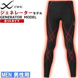 ワコール CW-Xメンズ HZO739 ジェネレーターモデル ロング wcl-cwx-ms ホットタイプタイプ