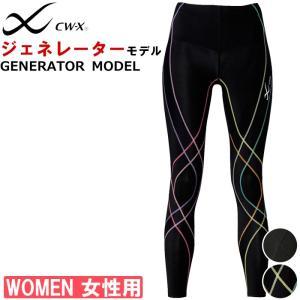 ワコール CW−X レディース ジェネレーター ロング HZY339