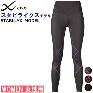 ワコール CW-X レディース HZY149 スタビライクスモデル ロング