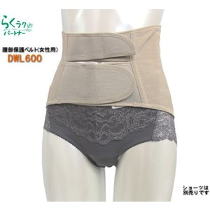 ワコール らくらくパートナー 腰部保護ベルト(女性用)DWL 600 サイズM L