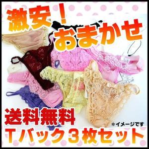 特選Tバックショーツ(タンガショーツ)福袋 1メ-2運 ran-fan