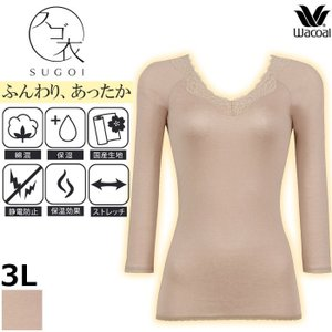 ワコール Wacoal スゴ衣 CLD315 3Lサイズ 天綿 スゴ衣 天然素材プラス+ ふんわり、あったかスタンダードVネック・レーシィ 8分袖 1メ-2運{01}|ran-fan
