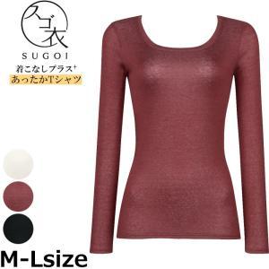 ワコール Wacoal CLD323 Mサイズ/Lサイズ スゴ衣 着こなしプラス+ あったかTシャツ Uネック 1メ-2運 {01}|ran-fan