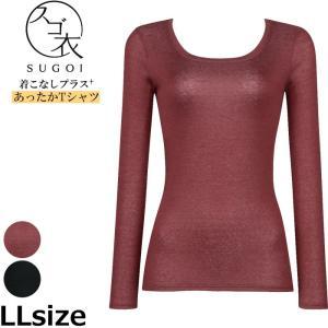 ワコール Wacoal CLD323 LLサイズ スゴ衣 着こなしプラス+ あったかTシャツ Uネック 1メ-2運 {01}|ran-fan