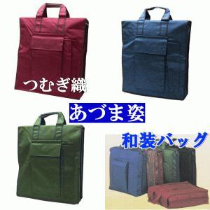 あづま姿 つむぎ織り 全開式2重ファスナー使用 和装バッグ|ran