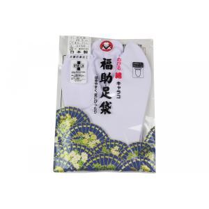 福助足袋 (3150) のびる綿 キャラコ 4枚コハゼ さらし なみ型  25.0cm〜27.0cm|ran