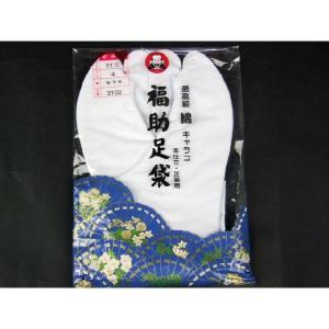 福助足袋 4枚さらし 最高級綿キャラコ なみ型 21.5cm 22.5cm|ran