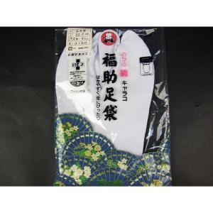 福助足袋 4枚さらし 最高級綿キャラコ なみ型 ノンスメル加工21.5cm 22.0cm|ran