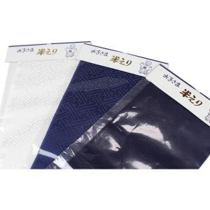 半衿 SSH-A-C 正絹 半襟 子供用 紗綾型 地紋入り 全3種|ran