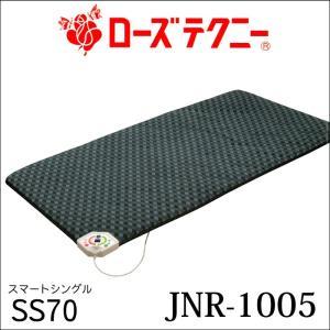 京都西川 ローズテクニー JNR-1005 スマートシングル コントローラの位置:右タイプ ran
