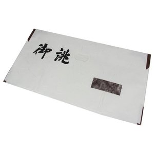 訳あり 帯用文庫 御誂 BKO-4|ran