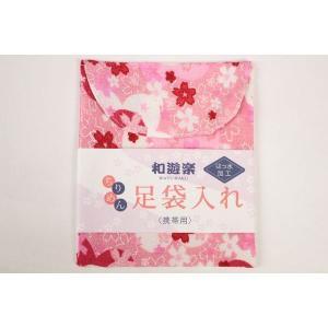 和遊楽 ちりめん 足袋入れ はっ水加工 携帯用 TAI-2 (ピンク)|ran