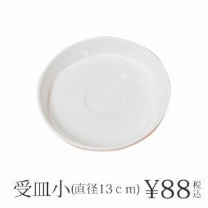 ≪単品購入不可≫受け皿小(直径13cm)白プラス...の商品画像