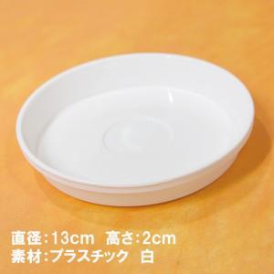 ≪単品購入不可≫受け皿小(直径13cm)白プラ...の詳細画像1
