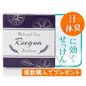 体臭 石鹸 【ロエグア】80g ワキガ わきが 腋臭 ニオイ...