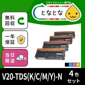 V20-TDS(K/C/M/Y)-N (4色セット) リサイクル トナー CASIO対応 カートリッ...