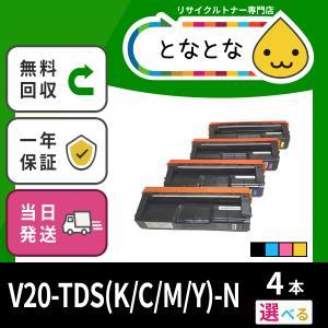 V20-TDS(K/C/M/Y)-N (色が選べる4色セット) リサイクル トナー CASIO対応 ...