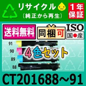 CT201688〜201691 (4色セット) リサイクルトナーカートリッジXerox対応  Doc...