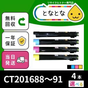 CT201688〜201691 (色が選べる4色セット) リサイクルトナーカートリッジXerox対応...