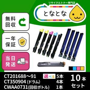 CT350904(4本)+CT201688〜91(選べる4+1色) リサイクル ドラム4本+トナー5本セット(廃トナーBOXプレゼント付) DocuPrint(ドキュプリント) C5000d