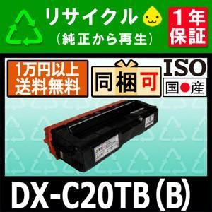 DX-C20TB ブラック リサイクルトナー DX-C201対応