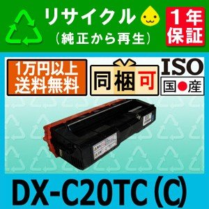 DX-C20TC シアン リサイクルトナー DX-C201対応