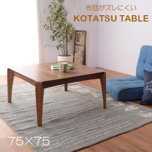 デザインテーブル KT-107 ヒーター付 幅75 特価キャンペーン お得なキャンペーンを実施中 ブラウン オールシーズン おしゃれこたつ テーブル カフェテーブル 東谷 azumaya コタツ