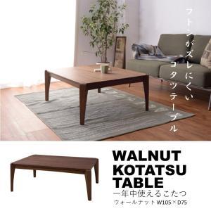 デザインテーブル KT-108 ヒーター付 幅105 ブラウン オールシーズン 東谷 コタツ 公式ショップ おしゃれこたつ テーブル 信頼 azumaya カフェテーブル