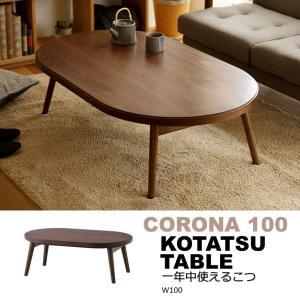 デザインテーブル コロナ100 ヒーター付 幅100 ブラウン オールシーズン 卸売り 新入荷 流行 コタツ 東谷 おしゃれこたつ テーブル azumaya カフェテーブル