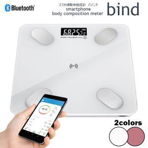 スマホ連動 体組成計 バインド HAC2817 HAC2818 体重計 体重 BMI 体脂肪率 体脂肪計 内臓脂肪 デジタル スマホ Bluetooth コンパクト アプリ 健康管理の画像