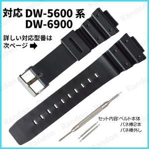 Gショック ベルト交換 ベルト 替えベルト バネ棒 付き G-shock DW-5600 DW-6900の画像