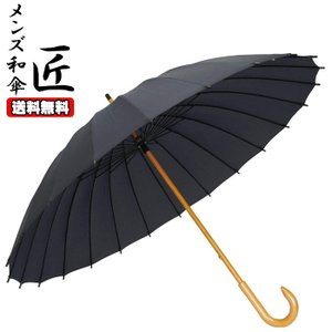 メンズ和傘 匠 JK-03 24本骨 大きめ 和傘 傘袋付 お出かけ ビジネス 和風 梅雨 メンズ プレゼント 傘以外の商品との同梱不可 の画像