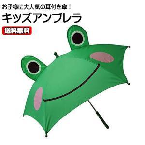 キッズアンブレラ JK-100 子供用傘 キッズ傘 耳付き 可愛い 透明素材 指はさみ防止傘 安心 アニマル 動物 グラスファイバー お出かけ 送料無料|rankup