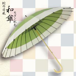 蛇の目風和傘 JK-133 24本骨傘 和傘 蛇の目風 新色 かさ 雨傘 番傘 コスチューム 蛇の目風 約110cm 傘以外の商品との同梱不可|rankup