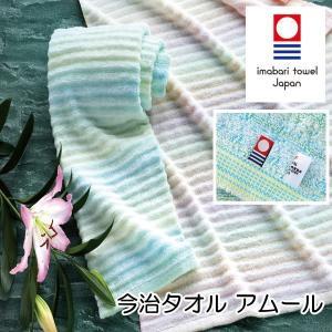 バスタオル アムール 70×120cm 綿100% 今治タオル ブルー ピンク プレゼント 贈り物 ギフト|rankup