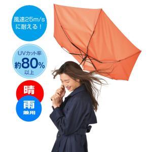 晴雨兼用折りたたみ耐風傘 風速25m/sに耐えるUVカット率約80%以上 親骨55cm 手開き式 しなやかなFRPの骨と特殊なバネ構造を採用 高機能折りたたみ傘 男女兼用|rankup