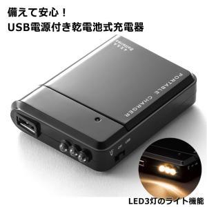 備えて安心 乾電池式充電器 メール便 送料無料 USB電源付き LED三灯のライト機能