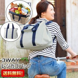 レジカゴラゲッジ リュックタイプ レジカゴバッグ トートバッグ 大容量 エコバッグ 大きめ 3way お買い物バッグ サブバッグ ゆうパケット 送料無料|rankup