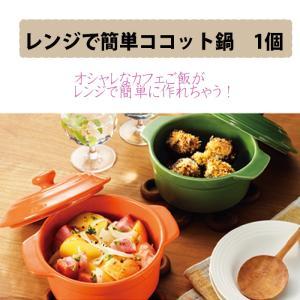 レンジで簡単ココット鍋 ココット 鍋 レンジ 簡単 レンジ対応 オーブン対応 オリジナルレシピ付き おしゃれ カフェご飯 |rankup