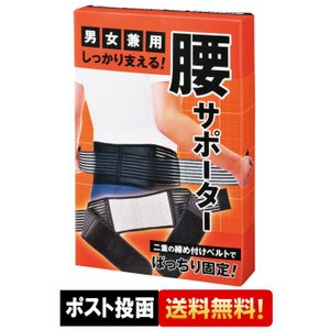 ★腰サポーター しっかり支える  腰痛 ベルト ダイエット 男女兼用 腰楽 ゆうパケット 送料無料|rankup