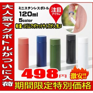 ★ポケットに入るミニステンレスボトル120ml水筒  オレンジ/ブルー/グリーン/ホワイト/ブラック...
