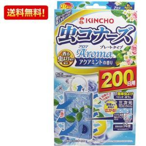 虫コナーズ アロマプレートタイプ 200日 アクアミントの香り KINCHO 金鳥 害虫駆除 ゆうパケット 送料無料 取り合わせ5点まで対象商品|rankup