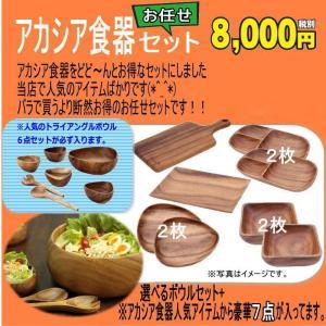 アカシア食器 トライアングルボウルセット1点+豪華7点 総計8点 雑貨 食器 キッチン用品 景品|rankup