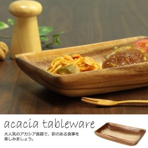 木製食器 トレイ アカシア レクタングルボウル 30143 キッチン雑貨 食卓 食器 お洒落 おしゃれ|rankup