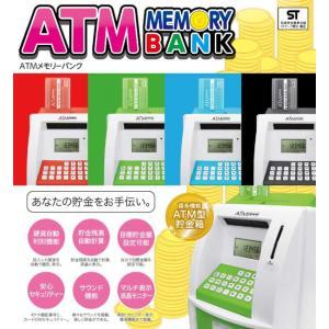 ATMバンク KK-00447 atm 貯金箱 自動計算(超多機能ATM型貯金箱)ATMメモリーバンク デジタル貯金箱
