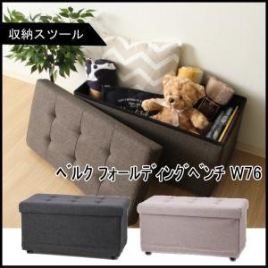 収納スツール ベルク フォールディングベンチ W76 ボックスな椅子 収納家具 rankup