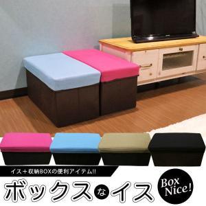スツール 収納ベンチ 収納ボックス オットマン ボックス 椅子 イス 収納box サブチェア 便利アイテム 大容量 1つ2役でスペースを有効活用