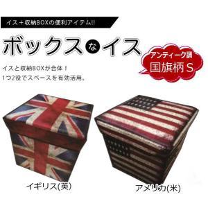 収納スツール 収納ボックス 国旗柄 S ボックス 収納 ボックス ボックスなイス アメリカ イギリス アンティーク調|rankup