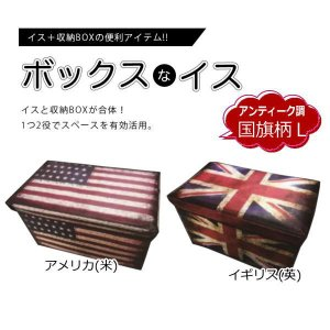 収納スツール 収納ボックス 国旗柄 L ボックス 収納 ボックス ボックスなイス アメリカ イギリス アンティーク調|rankup